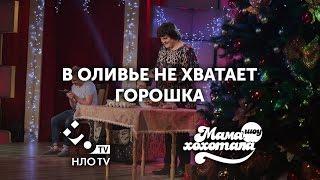 В Оливье не Хватает Горошка   Шоу Мамахохотала   НЛО TV