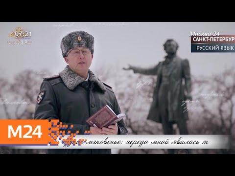 """Полицейские со всей России на разных языках прочитали """"Я помню чудное мгновенье"""" - Москва 24"""
