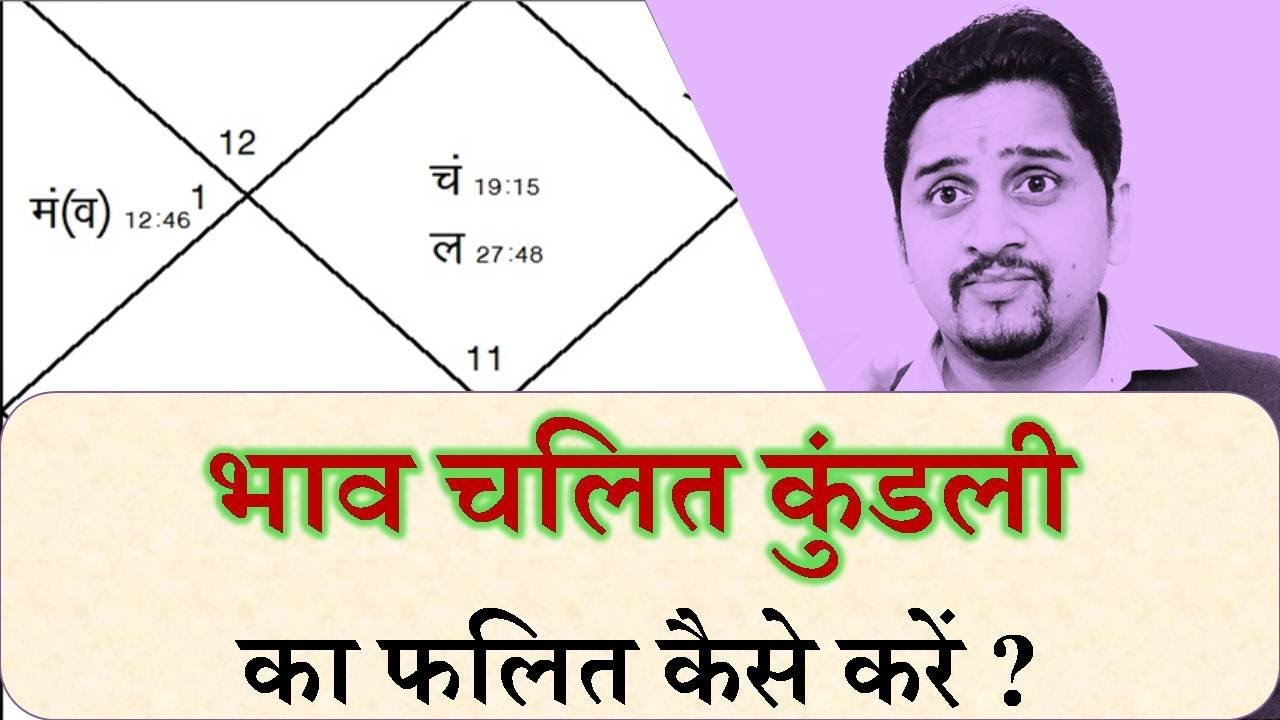 How to read Bhava Chalit chart? (In hindi)