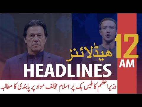 ARY News Headlines | 12 AM | 26 October 2020