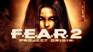 F.E.A.R. 2 Project Origin прохождение часть 1
