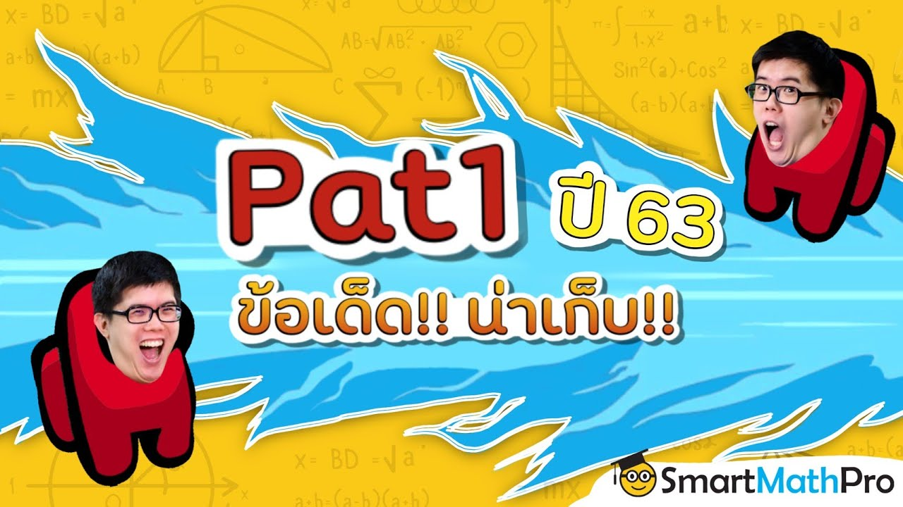 Download PAT1 ปี 63 ข้อเด็ดน่าเก็บ By พี่ปั้น SmartMathPro