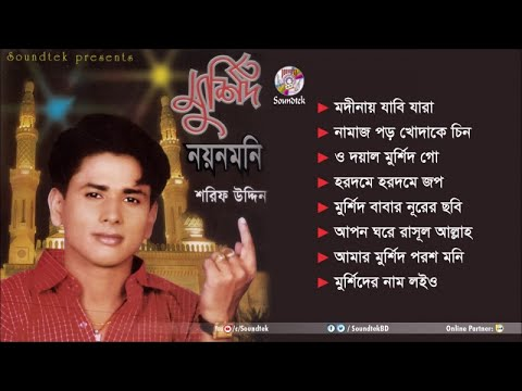 Shorif Uddin - Murshid Noyonmoni|Bangla Song|Soundtek