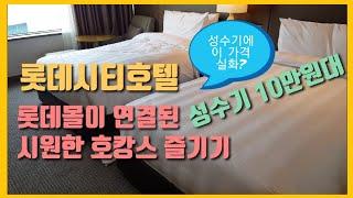 롯데시티호텔 김포공항점 롯데몰 연결 더운여름 호캉스 즐…