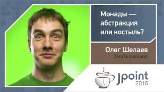 Олег Шелаев — Монады — абстракция или костыль