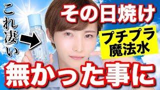 【色白】日焼けしてもまだ大丈夫!その日に使え!この化粧水は買い!!!