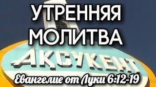 ЕВАНГЕЛИЕ ОТ ЛУКИ 6:12-19