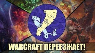 Warcraft на новом канале! | Анонс