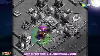 【COC玩转夜世界第36期】加强的气球,更猛的空军!