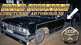 Самые необычные советские автомобили [АВТО СССР]