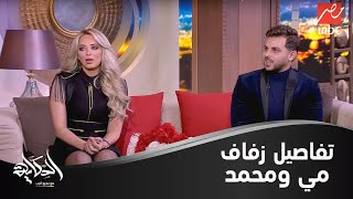 مي حلمي: حاولت التعبير عن مشاعري تجاه محمد رشاد لكن الصحافة قاسية ولم تفهمني | في الفن