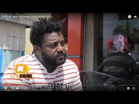 ያቺ ነገር new Ethiopian comedy film 2020