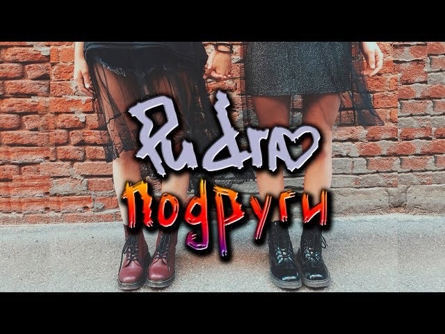 Смотреть видео PUDRA - Подруги (МАРЬЯНА РО ЗВЕЗДА)