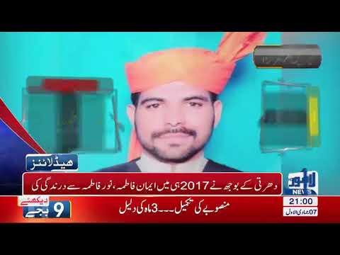 09 PM Headlines Lahore News HD 24 January 2018