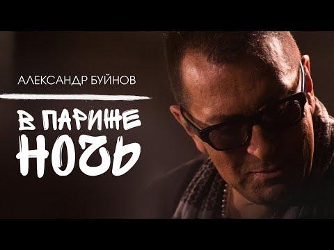 Александр Буйнов - В Париже ночь (Official Video)
