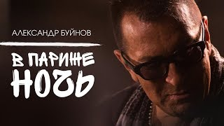 Александр Буйнов - В Париже ночь (Official video)