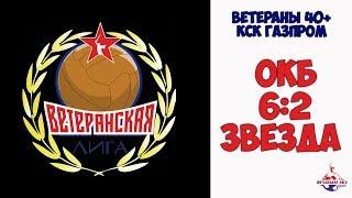Обзор матча ОКБ 6:2 Звезда 01.02.20