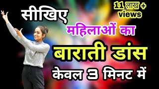 Wedding Barati dance steps for ladies by parveen sharma