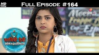 Savitri Devi College & Hospital - 28th December 2017 - सावित्री देवी कॉलेज & हॉस्पिटल - Full Episode