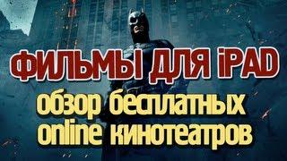 Фильмы для iPAD. Обзор бесплатных online кинотеатров