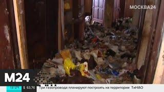 Смотреть видео Спасенная из заваленной мусором столичной квартиры девочка будет передана в семью - Москва 24 онлайн