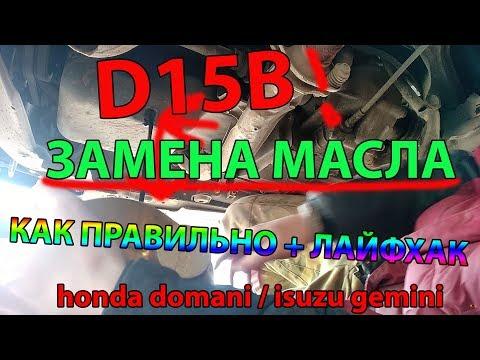 КАК ПРАВИЛЬНО ПОМЕНЯТЬ МАСЛО В ДВИГАТЕЛЕ D15B Honda Domani / Isuzu Gemini СВОИМИ РУКАМИ