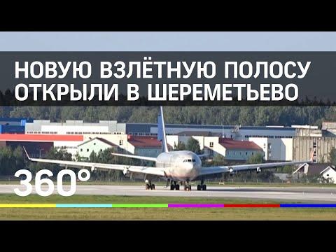 Новую взлётную полосу открыли в аэропорту Шереметьево
