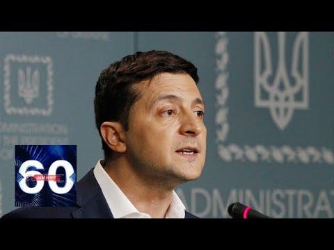 Зеленский дал обещания жителями Донбасса на русском языке. Ситуация накаляется! 60 минут от 05.07.19