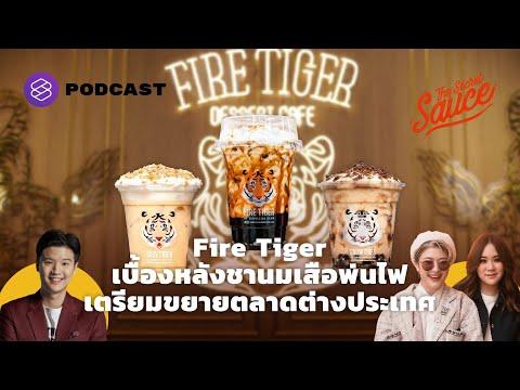 Fire Tiger เบื้องหลังชานมเสือพ่นไฟ เตรียมขยายตลาดต่างประเทศ | The Secret Sauce EP.394