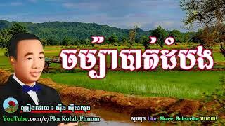 ចម្ប៉ាបាត់ដំបង, ស៊ីន ស៊ីសាមុត, Chom Pa Battambang, Khmer old song