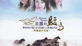 Download 阿曼达少女组 - 古丽 Guli MP3 song and Music Video