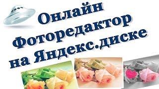 Онлайн фоторедактор на Яндекс.диске. Chironova.ru