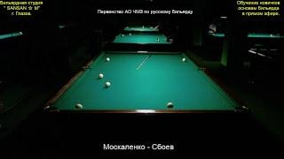 Первенство АО ЧМЗ по русскому бильярду.Прямая трансляция.