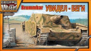 bRUMMBAR. Бруммбер  В ГВТ.  Обзор.  Мои первые впечатления. Ground War: Tanks