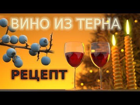 Как поставить вино из тернослива