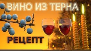 как сделать вино из терна в домашних условиях