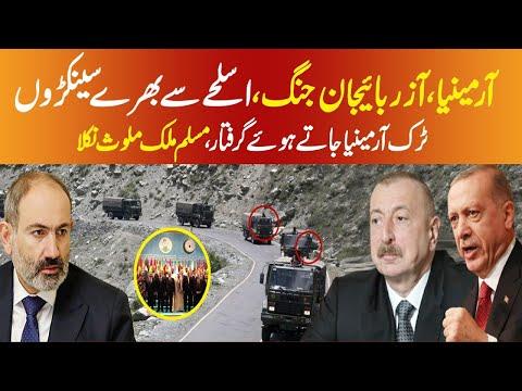 Tayyip Erdogan Catches Turks Going To Azerbaijan, Armenia || Turkey, Russia, Pakistan, Karabakh