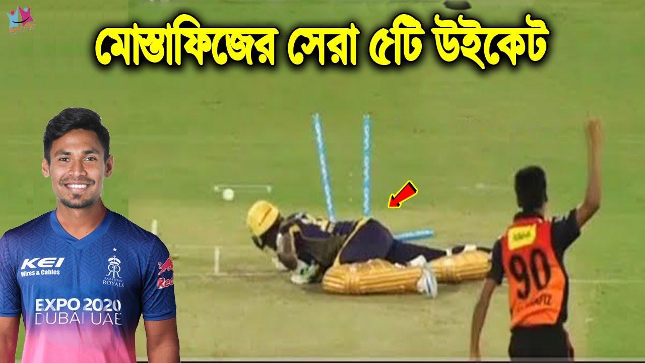 আইপিএল ইতিহাসে মোস্তাফিজের সেরা ৫টি জাদুকরী উইকেট। Mustafizur Rahman Top 5 Wicket in IPL