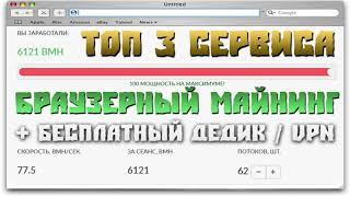 ???? Браузерный майнинг | ТОП 3 сервиса для майнинга в браузере ❗