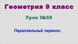 Геометрия 9 класс (Урок№29 - Параллельный перенос.)
