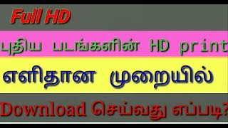 Gambar cover How to New movies HD quality Download|Download to any language movies|Very Easy|
