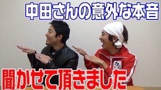オリラジ中田さんのオンラインサロン&幸福洗脳HPはこちら https://www....