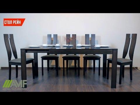 Обеденный раскладной кухонный стол Рейн и стул для кухни Дуглас. Мебель для кухни и столовой AMF