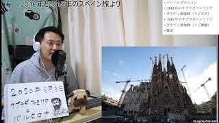 【ライブ】サグラダファミリアとかバルセロナの話、ガウディさんマジ天才(2010年と2015年のスペイン旅より)