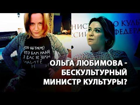 Ольга Любимова - бескультурный министр культуры?