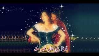 4.Cyrine Abdelnour - Law bass fi einy (Arabic lyrics & Transliteration)