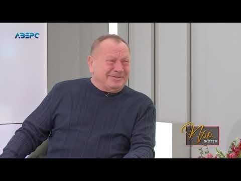 ТРК Аверс: ПРО ЖИТТЯ. Микола Авраменко