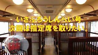 さようなら 人吉よ~いさぶろうしんぺい号に乗って~【僕とJR九州と1日日記】