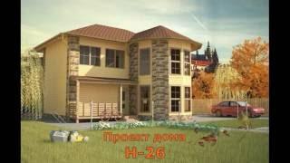 Проект панельно-каркасного дома Н-26(Проект панельно-каркасного дома Н-26 стал доступным на нашем сайте по адресу http://ecodomyug.ru/proekty-karkasnykh-domov-ekodomov/h-26..., 2016-10-07T15:08:59.000Z)