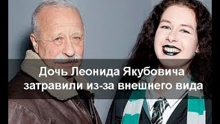 Дочь Якубовича затравили из-за внешнего вида 😧
